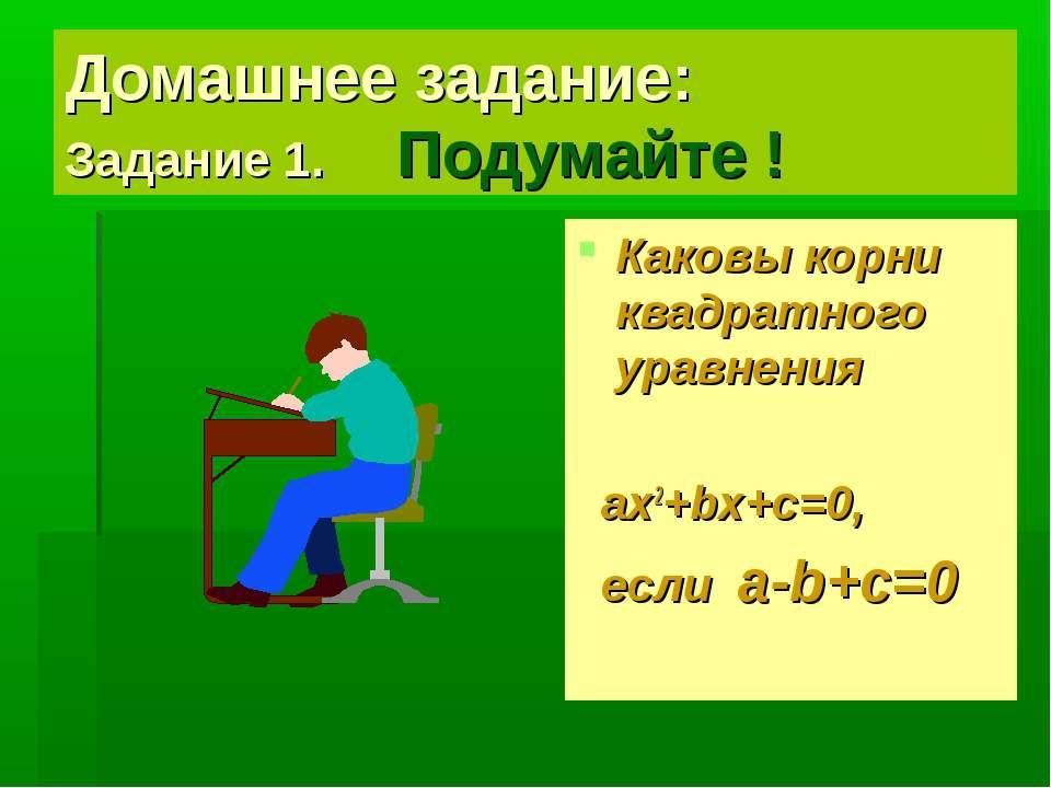 Домашнее задание: Задание 1. Подумайте ! Каковы корни квадратного уравнения a...