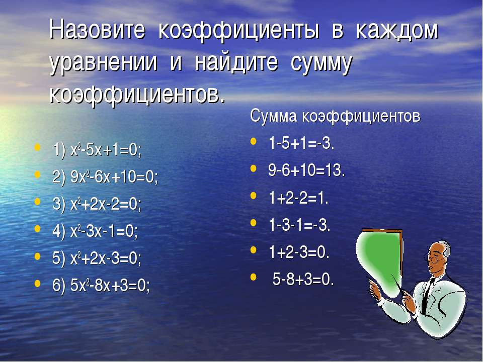 Назовите коэффициенты в каждом уравнении и найдите сумму коэффициентов. 1) х2...