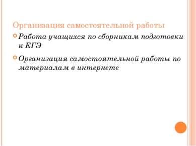 Организация самостоятельной работы Работа учащихся по сборникам подготовки к ...