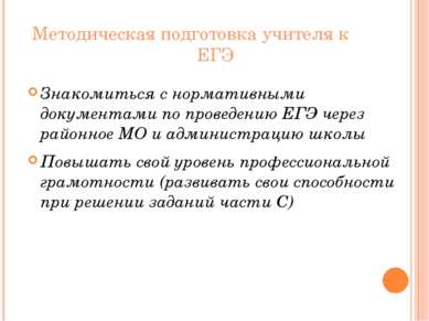 Методическая подготовка учителя к ЕГЭ Знакомиться с нормативными документами ...