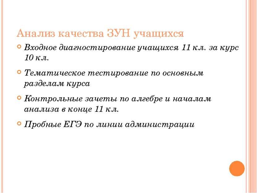 Анализ качества ЗУН учащихся Входное диагностирование учащихся 11 кл. за курс...