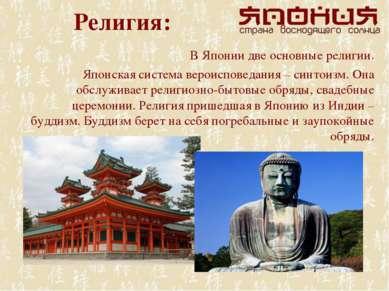 Религия: В Японии две основные религии. Японская система вероисповедания – си...