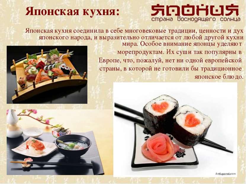 Японская кухня: Японская кухня соединила в себе многовековые традиции, ценнос...