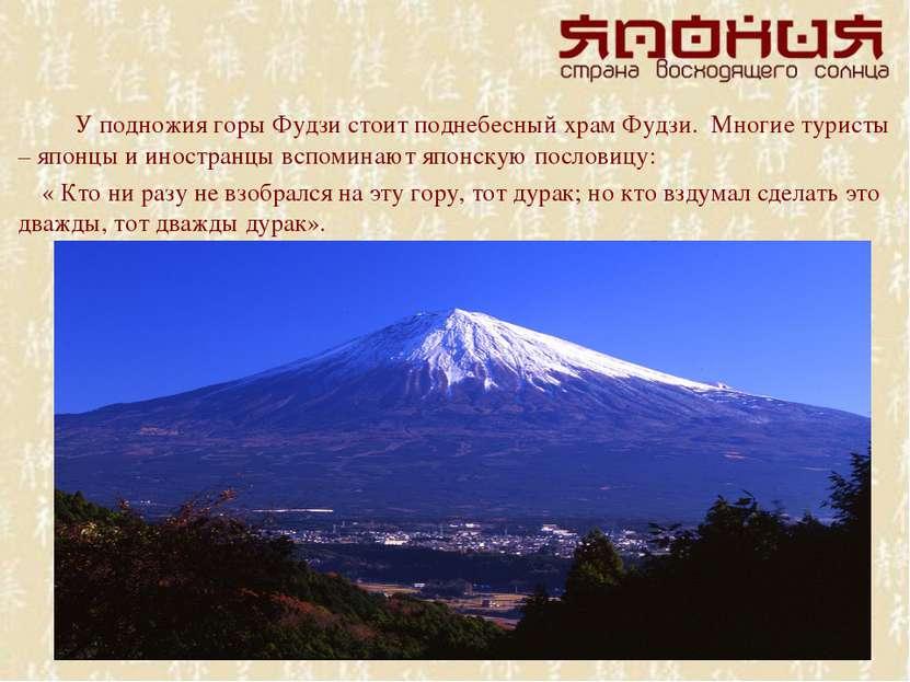 У подножия горы Фудзи стоит поднебесный храм Фудзи. Многие туристы – японцы и...