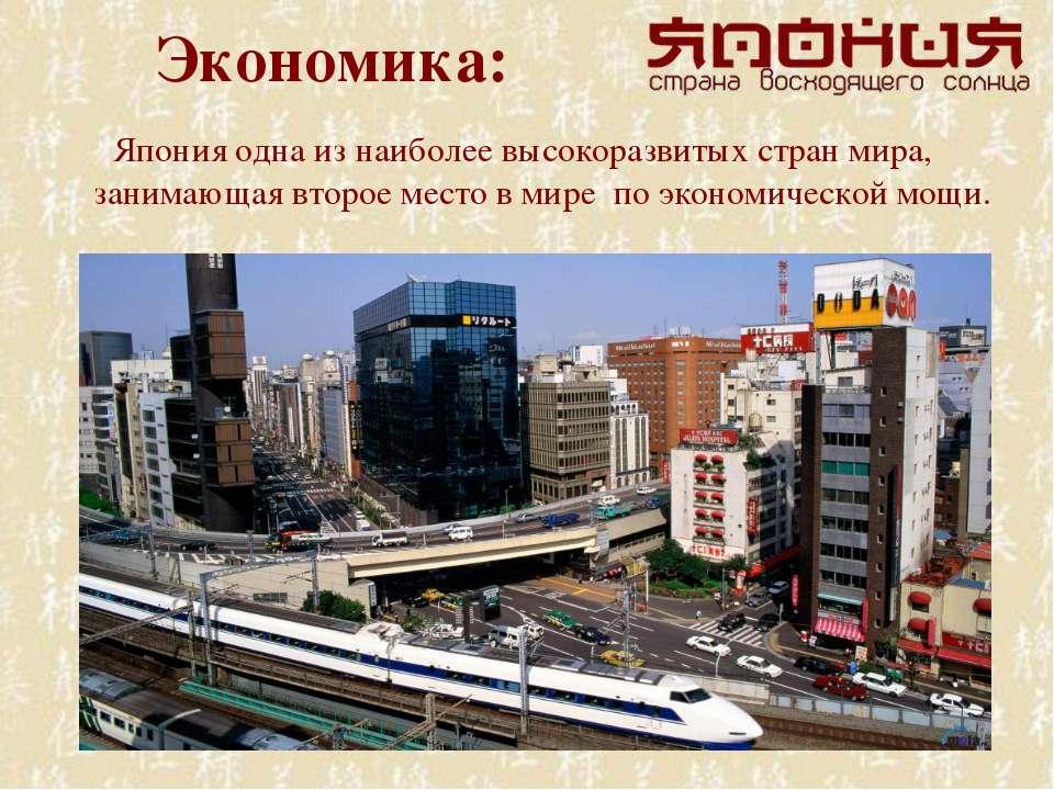 Экономика: Япония одна из наиболее высокоразвитых стран мира, занимающая втор...