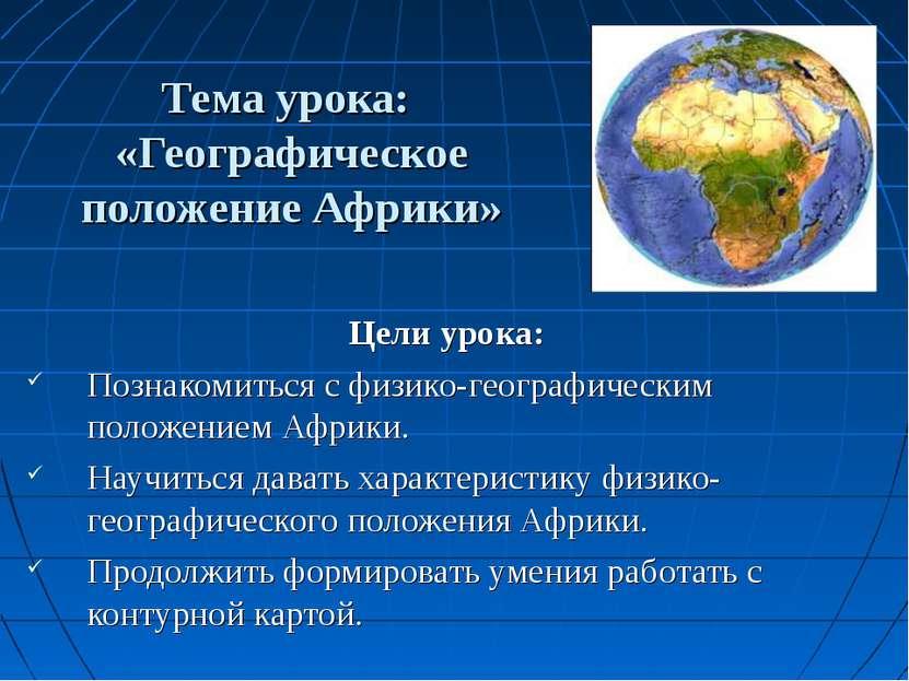 Тема урока: «Географическое положение Африки» Цели урока: Познакомиться с физ...