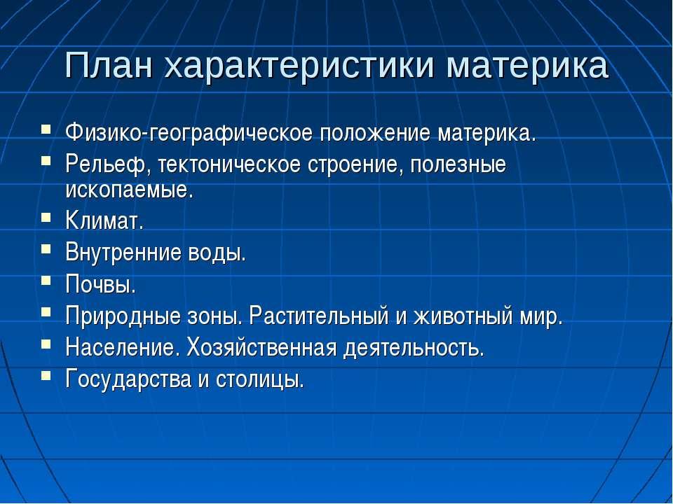 План характеристики материка Физико-географическое положение материка. Рельеф...