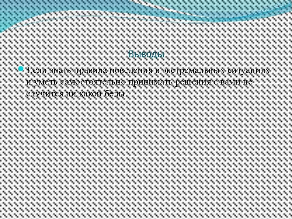 Выводы Если знать правила поведения в экстремальных ситуациях и уметь самосто...