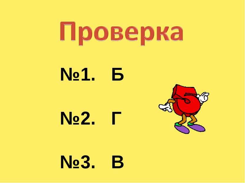 №1. Б №2. Г №3. В