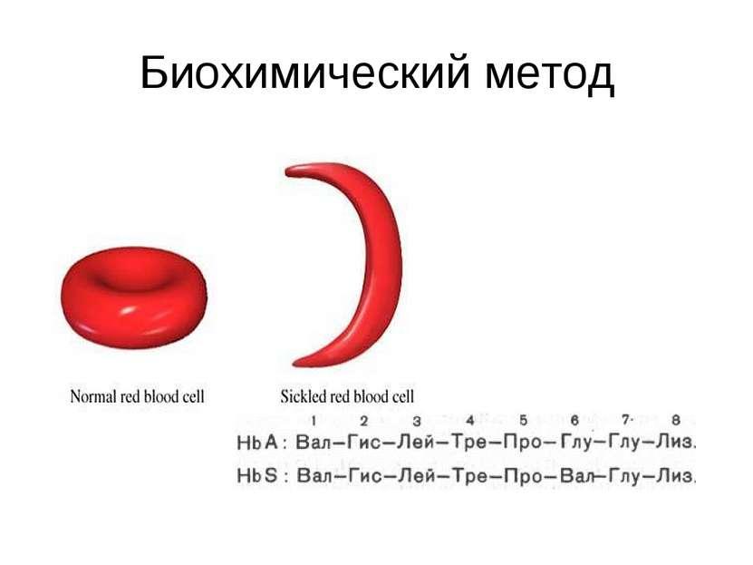 Биохимический метод