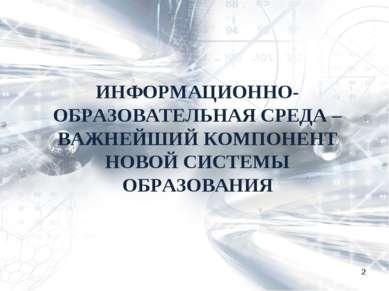 ИНФОРМАЦИОННО-ОБРАЗОВАТЕЛЬНАЯ СРЕДА – ВАЖНЕЙШИЙ КОМПОНЕНТ НОВОЙ СИСТЕМЫ ОБРАЗ...