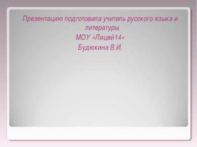 Презентацию подготовила учитель русского языка и литературы МОУ «Лицей14» Буд...