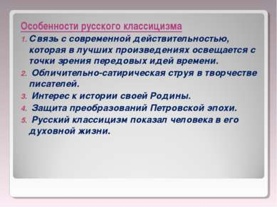 Особенности русского классицизма Связь с современной действительностью, котор...