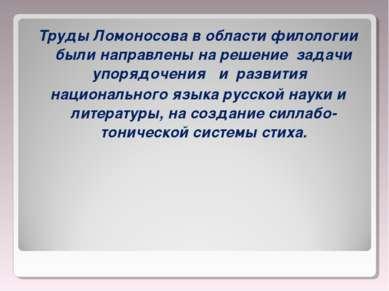 Труды Ломоносова в области филологии были направлены на решение задачи упоря...