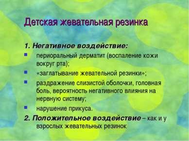 Детская жевательная резинка 1. Негативное воздействие: периоральный дерматит ...