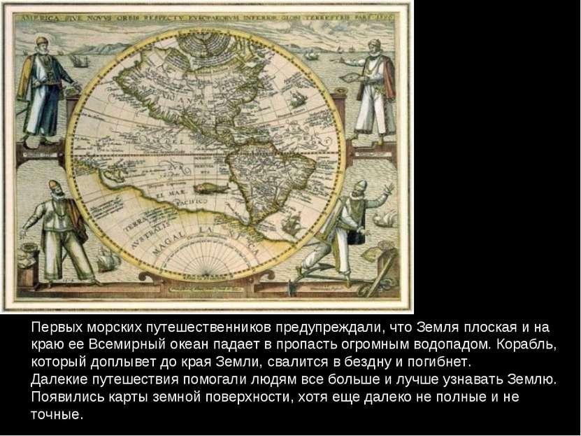 Первых морских путешественников предупреждали, что Земля плоская и на краю ее...