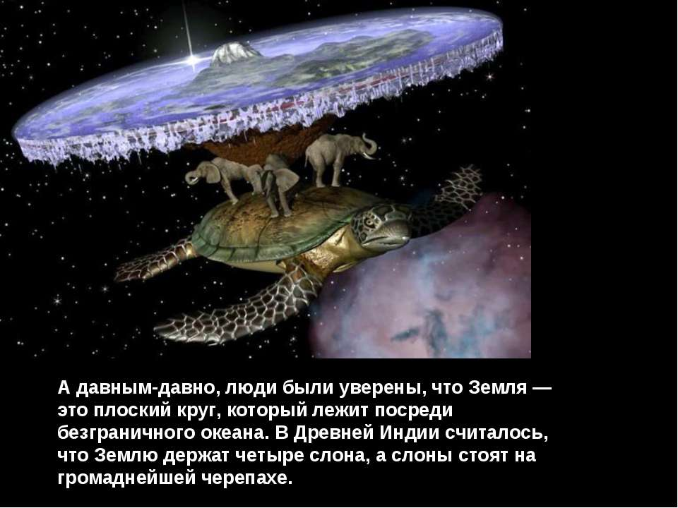 Самара ГагариноЦель теория возникновения земли слоны черепахи солнца?