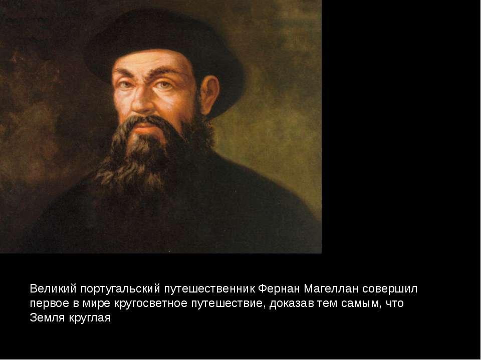 Великий португальский путешественник Фернан Магеллан совершил первое в мире к...