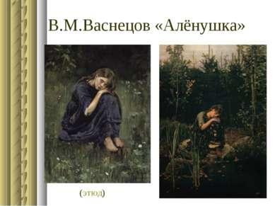 В.М.Васнецов «Алёнушка» (этюд)