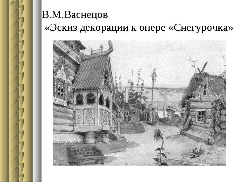 В.М.Васнецов «Эскиз декорации к опере «Снегурочка»