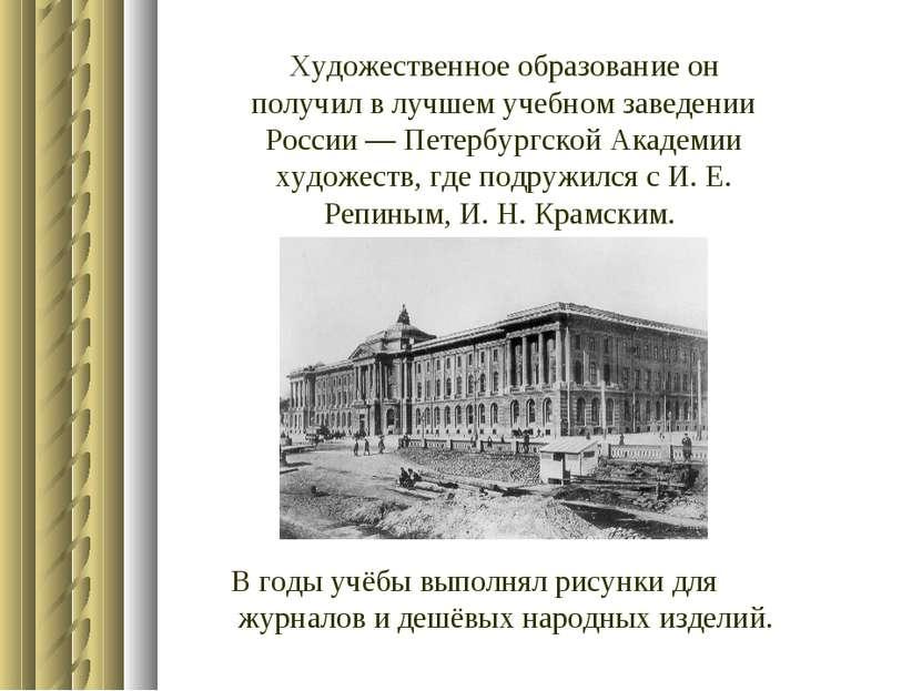 Художественное образование он получил в лучшем учебном заведении России — Пет...