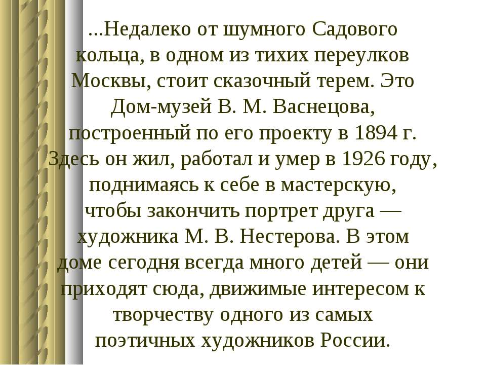 ...Недалеко от шумного Садового кольца, в одном из тихих переулков Москвы, ст...