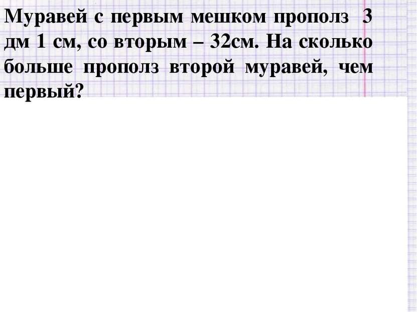 I – 3 дм 1 см II – 32 см на ? см > 31 32 – 31 = 1 (см) Ответ: на 1 см больше....