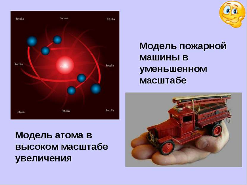 Модель атома в высоком масштабе увеличения Модель пожарной машины в уменьшенн...