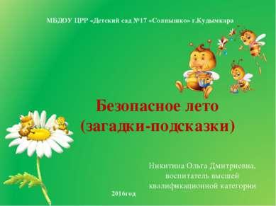 Безопасное лето (загадки-подсказки) Никитина Ольга Дмитриевна, воспитатель вы...