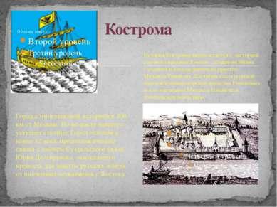 Город с многовековой историей в 400 км от Москвы. По возрасту немного уступае...