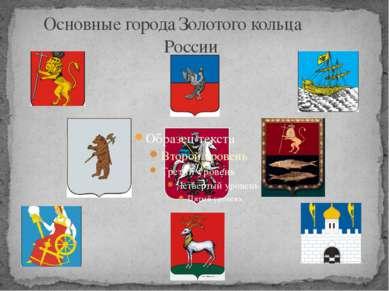 Основные города Золотого кольца России