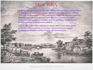 Возраст Москвы точно не известен. Первым достоверным летописным упоминанием с...