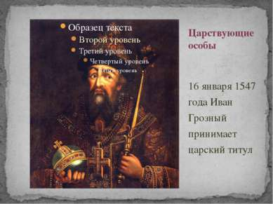 16 января 1547 года Иван Грозный принимает царский титул Царствующие особы