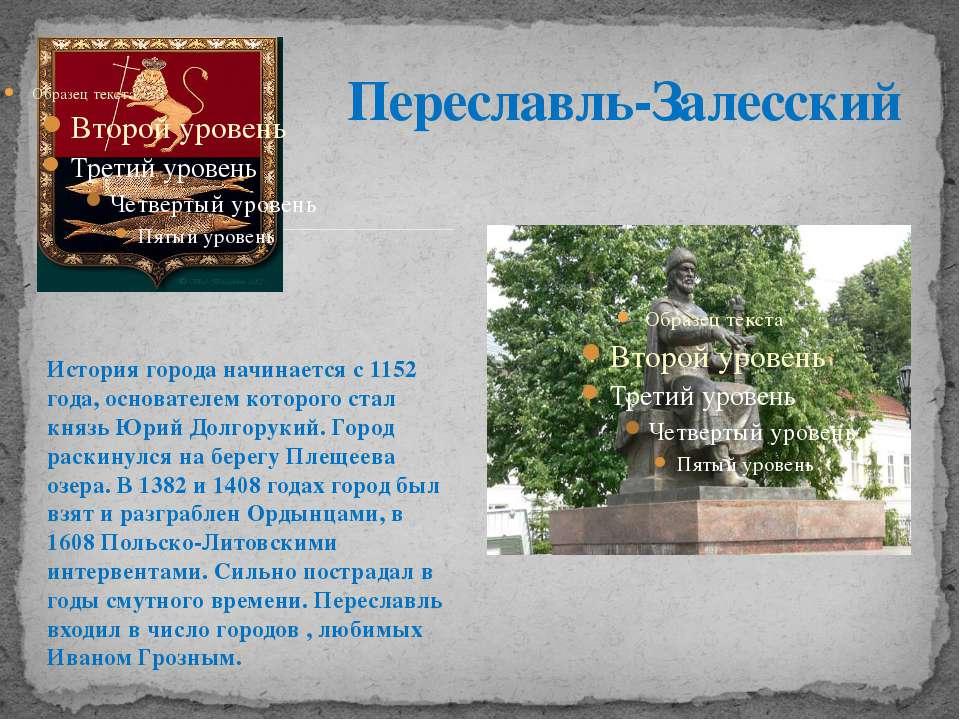 История города начинается с 1152 года, основателем которого стал князь Юрий Д...