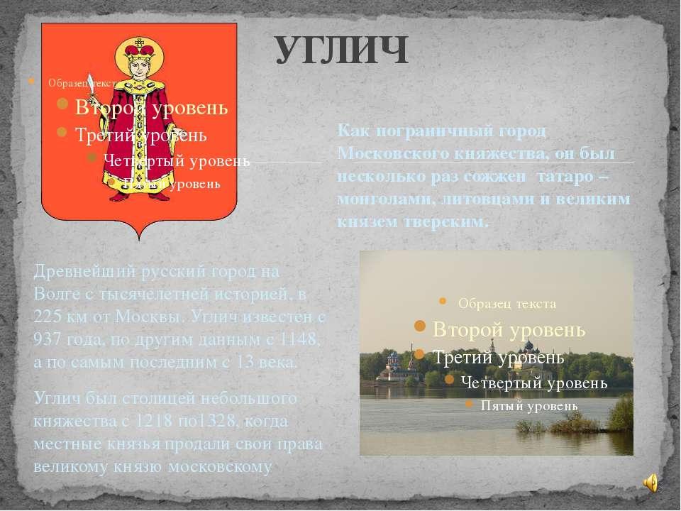 Древнейший русский город на Волге с тысячелетней историей, в 225 км от Москвы...