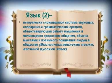 Язык (2)– исторически сложившаяся система звуковых, словарных и грамматически...