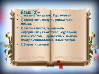 Язык (2)– стиль писателя (язык Тургенева) 3) способность говорить (лишиться я...