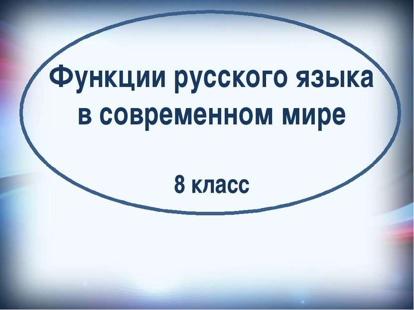 Функции русского языка в современном мире 8 класс