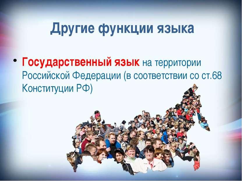 Другие функции языка Государственный язык на территории Российской Федерации ...