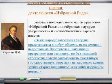У Костомарова влияние «кружка любимцев» таково, что «без совещания с людьми э...