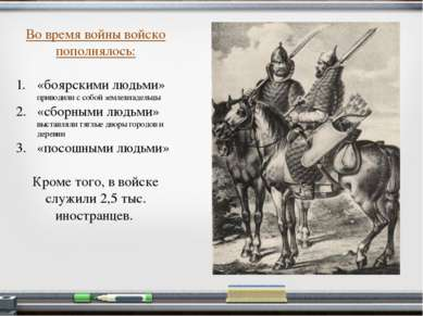"""В 1556 принято """"Уложение о службе"""" - военная служба дворян переходила по насл..."""