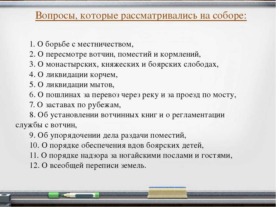 Среди историков нет однозначной оценки деятельности «Избранной Рады». Карамзи...