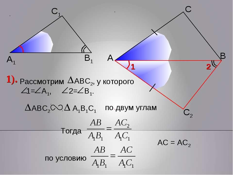 А С В В1 С1 А1 АС = АС2 1).