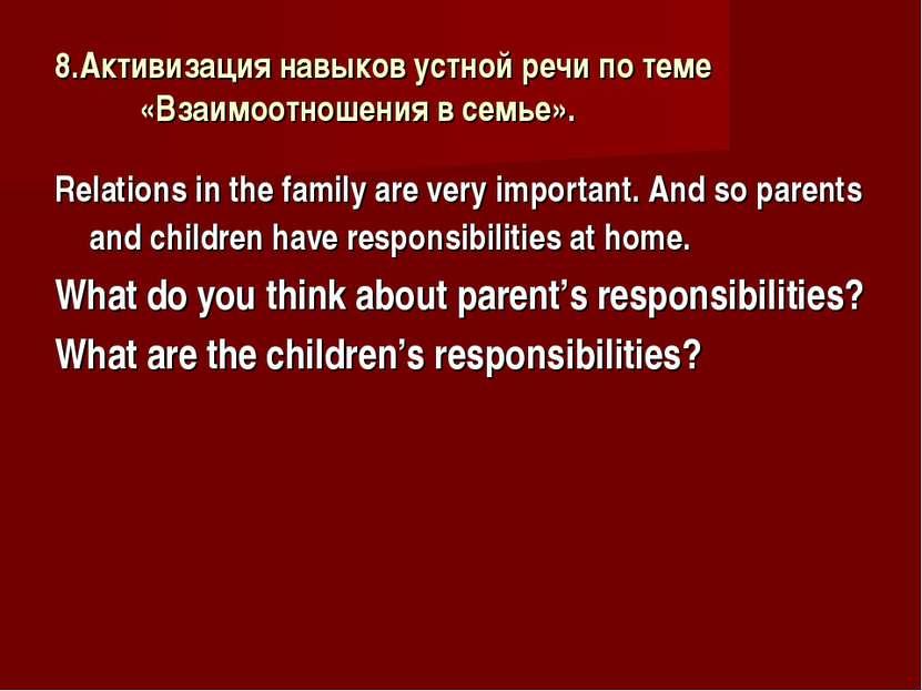 8.Активизация навыков устной речи по теме «Взаимоотношения в семье». Relation...
