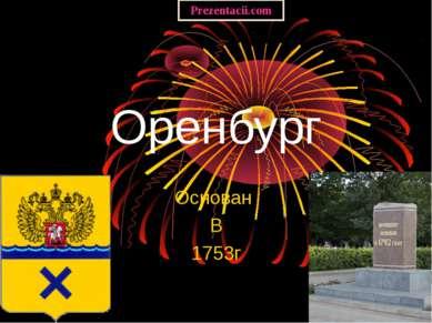 Оренбург Основан В 1753г