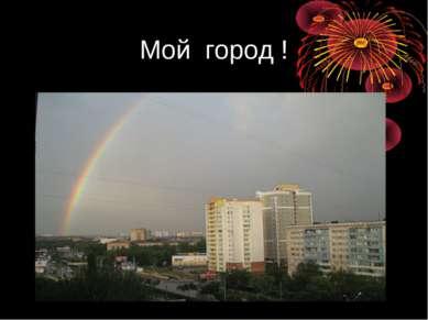 Мой город !