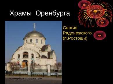 Храмы Оренбурга Сергия Радонежского (п.Ростоши)