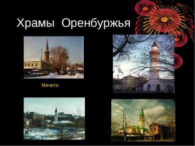 Храмы Оренбуржья Мечети
