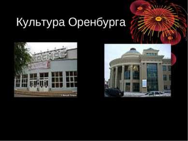 Культура Оренбурга