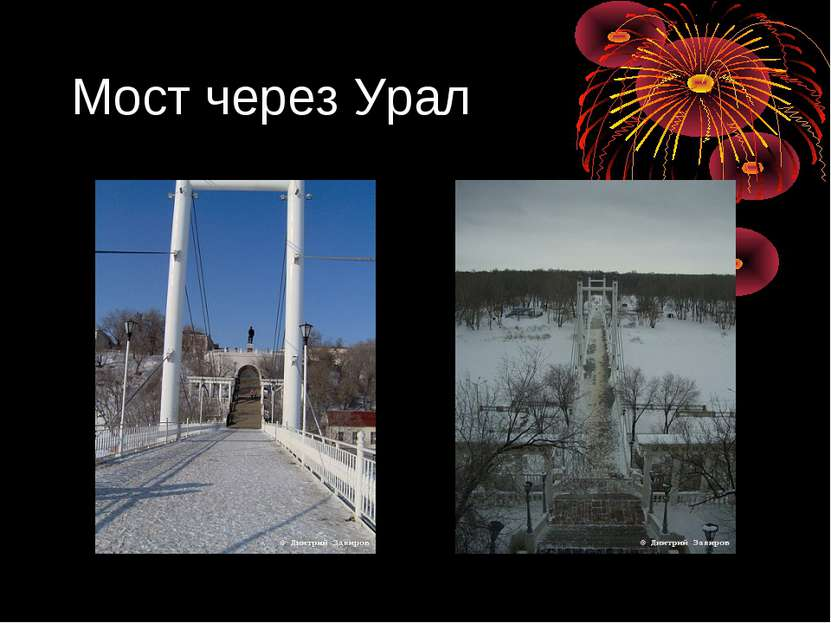 Мост через Урал